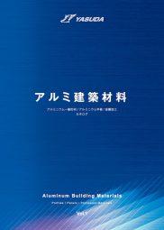 201112_yasuda_catalogのサムネイル